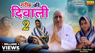 एक बार जरूर देखे   गरीब की दिवाली 2 । Garib Ki Diwali 2 । Heart Touching Diwali Film । Rahul Music