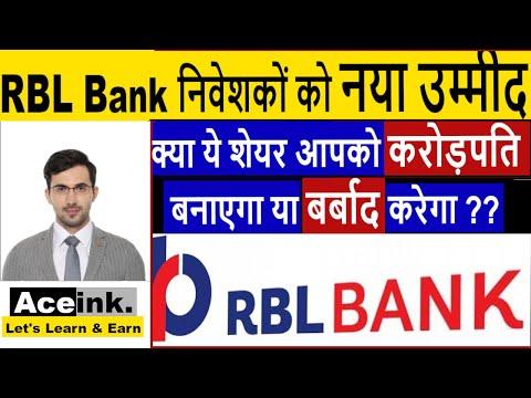 RBL Bank निवेशकों को नया उम्मीद | क्या ये शेयर आपको करोड़पति बनाएगा या बर्बाद करेगा  ? ?