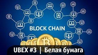 ICO UBEX | Белая бумага
