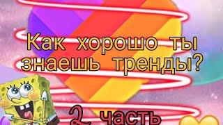 Как хорошо ты знаешь тренды? 💝🐯✨🎀//2 часть//Yana Tiger