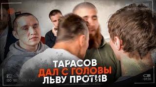 ТАРАСОВ ДАЛ С ГОЛОВЫ ЛЬВУ ПРОТИВ / ТАРАСОВ VS ЛАЗУТИН