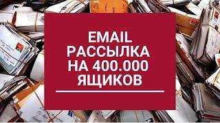 Как сделать рассылку по электронной почте яндекс