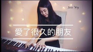 田馥甄 Hebe Tien [ 愛了很久的朋友 ]  (電影『後來的我們』插曲) Cover By Jess Wy 雷婉妍