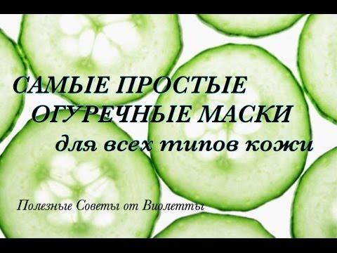 Огуречные Маски для Лица (Для Всех Типов Кижи)! Самые Простые и Эффективные Рецепты Масок!