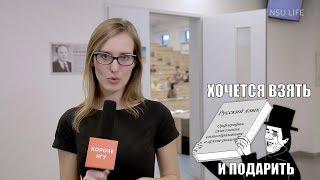 Короче, не прогуливай! Русский по пятницам