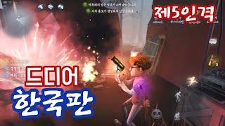 한국판 오픈! 용병+행운아 플레이!-제5인격[아빠맨]