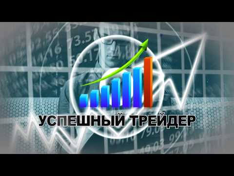 Принцип работы бинарными опционами видео