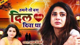 Humne To Bas Dil Diya Tha | New Sad Ghazal   - YouTube