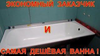Экономный заказчик и самая дешёвая ванна на свете! Ремонт ванной комнаты
