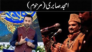 Your memory is still alive... Amjad Sabri (1970-2016)