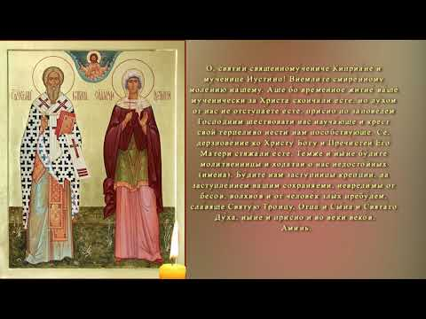 Молитва  КИПРИАНУ. От порчи сглаза колдовства от лукавых духов и защита от чародейства