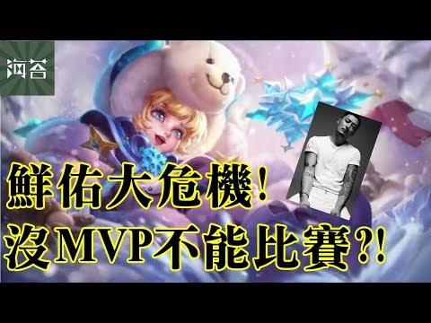 鮮佑大危機沒MVP不能比賽