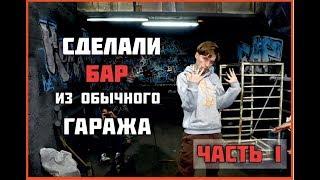 СДЕЛАЛИ БАР ИЗ ОБЫЧНОГО ГАРАЖА /ЧАСТЬ 1