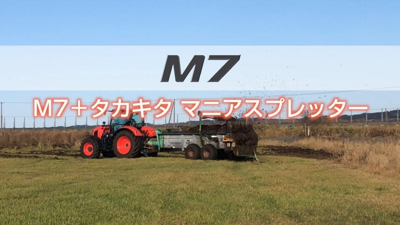 M7+マニアスプレッター1222