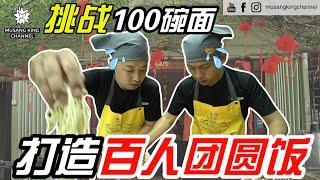 挑战100碗面 打造百人团圆饭