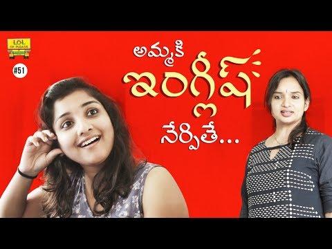 Ammaki English Nerpithe || Latest Telugu Short Film 2018 || Lol Ok Please