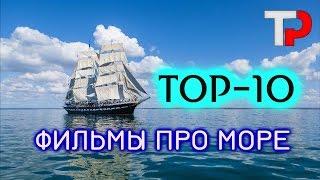 ТОП-10 ФИЛЬМОВ ПРО МОРЕ