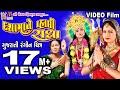 Dashama Ne Vahali Radha || Mamta Soni || Dashama Full Movie || દશામાંને વ્હાલી રાધા ||