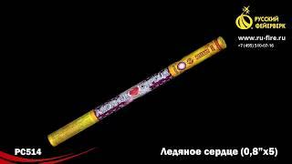 """Римская свеча """"Ледяное сердце"""" РС514 (0,8"""" х 5) от компании Интернет-магазин SalutMARI - видео"""