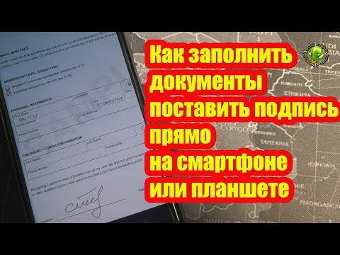 Как заполнить документы поставить подпись прямо на смартфоне или планшете