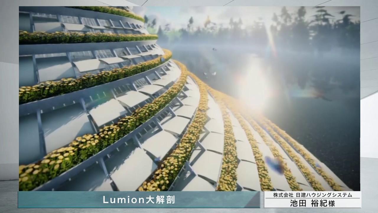 【Lumion7.0大解剖】 池田裕紀様