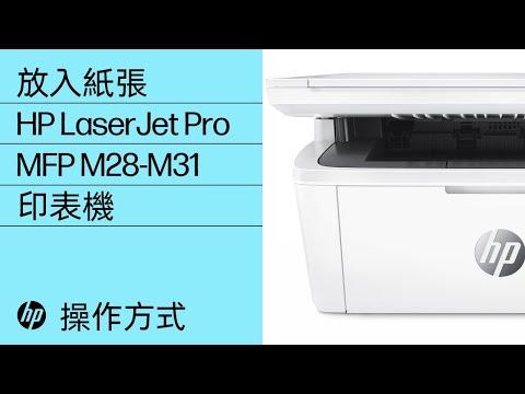 如何在 HP LaserJet Pro MFP M28-M31 印表機中放入紙張