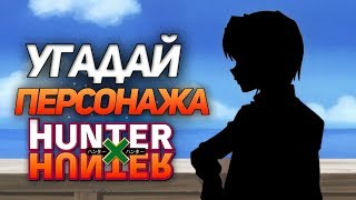 УГАДАЙ ПЕРСОНАЖА ИЗ │HANTER X HANTER │