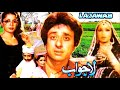 Download Video LAJAWAB (1981) - NADEEM & BABRA SHARIF - OFFICIAL PAKISTANI MOVIE