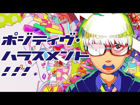 ポジティヴ・ハラスメント!!! - 和田たけあき【Vo.音街ウナ】 / POSITIVE HARRASSMENT!!! - WADATAKEAKI  (VOCALOID ver)