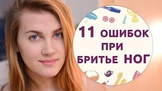 11 ошибок при бритье ног [Шпильки | Женский журнал]
