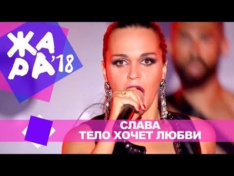 Слава  - Тело хочет любви (ЖАРА В БАКУ Live, 2018)