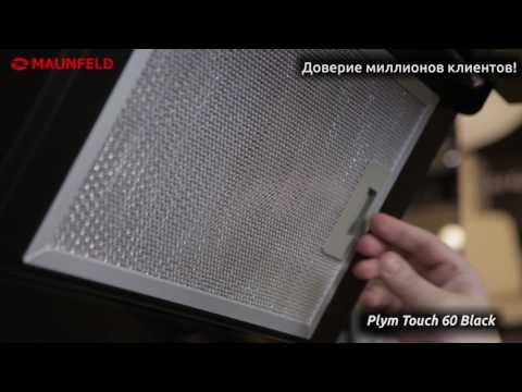 Кухонная вытяжка Maunfeld Plym Touch 60 черный