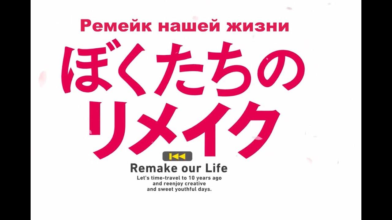 Ремейк нашей жизни / Bokutachi no Remake русский трейлер