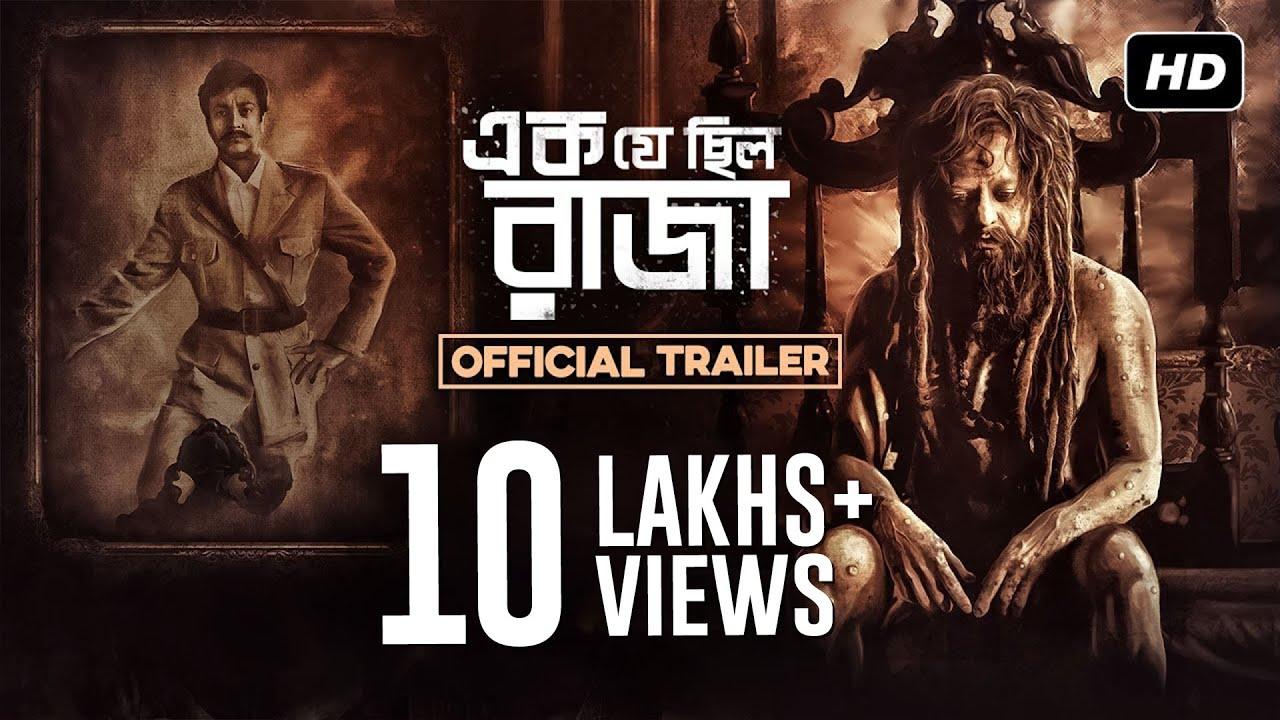 Ek Je Chhilo Raja Trailer Released, Movie Release on Durga Puja 2018