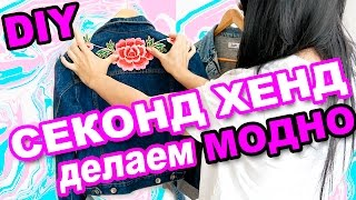 СЕКОНД ХЕНД / DIY /  Переделываем вещи / МОДА 2017