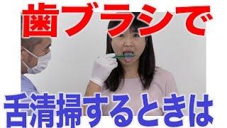 歯ブラシで舌清掃するときの注意点