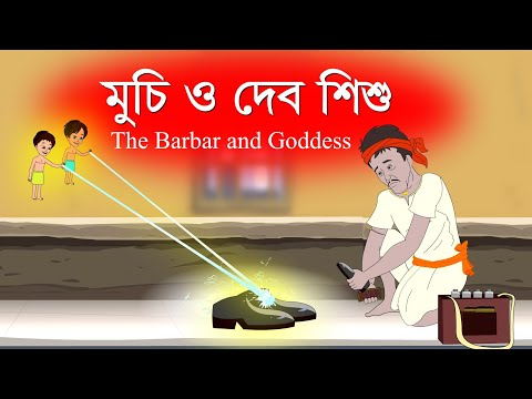 মুচি এবং দেবশিশু । The Shoemaker and Goddess