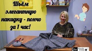 Шьём элегантную накидку - пончо за 1 час! by Nadia Umka!