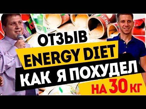 Как я похудел на 30кг?! Энерджи Диет (Energy Diet) отзыв.