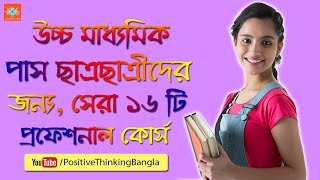 Best Professional Courses After Higher Secondary (HS / 12th / Madhyamik) | Bangla Study Tips