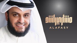 تحميل اغاني #مشاري_راشد_العفاسي - قطر - Mishari Alafasy Qatar MP3