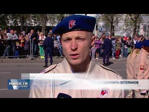 Новости Псков # Итоговый выпуск от 12.05.2018