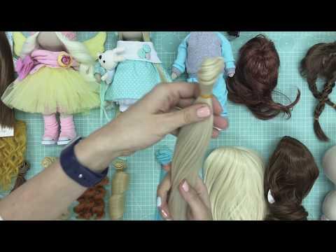 Видео обзор - волосы для кукол. Обзор по трессам и парикам для текстильных кукол.