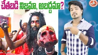 IS BLACK MAGIC REAL? | Amazing Facts You Never Knew About BLACK MAGIC | Vikram Aditya | EP#39
