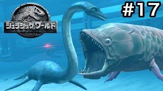 幻ネッシー!?vs巨大深海魚みたいな恐ろしい魚!水中戦大会で1%を目指そう!#17JurassicWorld:TheGame実況