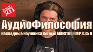 Накладные наушники German MAESTRO GMP 8.35 D