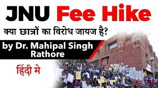 JNU Fee Hike Protest, Is the agitation by students justified? Current Affairs 2019 #UPSC2020 #IAS