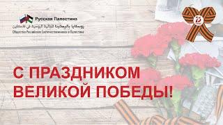 """""""Русская Палестина"""" читает стихи о войне"""