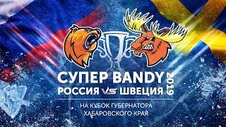 Финал. Международный турнир Super Bandy на кубок губернатора Хабаровского края