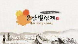 [문화유산 뉴스] 은산별신제(국가무형문화재 제9호), 별신이 내려 앉는 은산마을